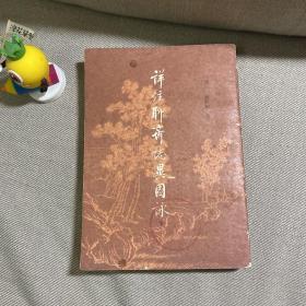详注聊斋志异图咏(下) 北京市中国书店1981年12月