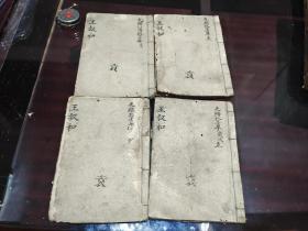 嘉庆三年,王叔和图注难经脉诀卷一到卷四两本一套全八十一难辨真卷一到卷四两本一套全,,一起四本