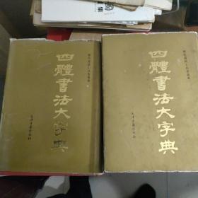 历代书法工具书丛典 四体书法大字典 上下册