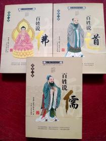 百姓说佛+百姓说儒+百姓说道 (3册全)