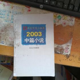 2003 中篇小说