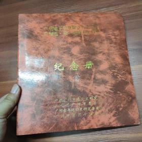 广州地下学联成立五十周年 广州五.卅一运动五十周年纪念册