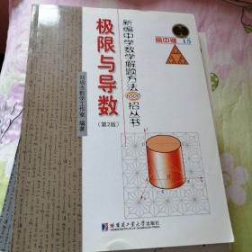 新编中学数学解题方法1000招丛书:极限与导数(第2版 高中版)