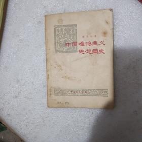 中国唯物主义思想简史