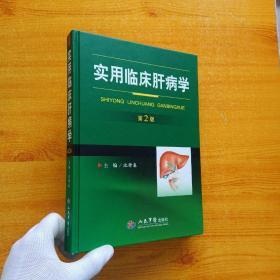 实用临床肝病学(第二版)  精装【内页干净】
