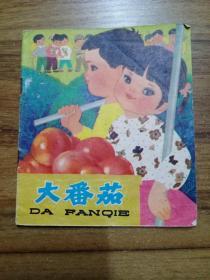 大番茄 (1976年1版1印)