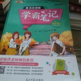 学霸笔记初中语文