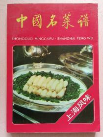 中国名莱谱【上海风味】