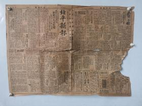 北平新报 1937年2147号四版全 缺肉