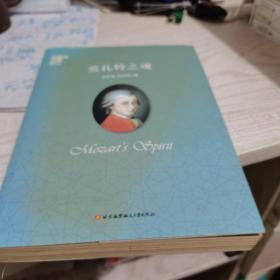莫扎特之魂,内页干净