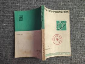 中学化学例题与习题