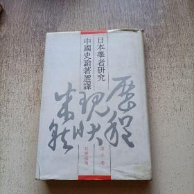 日本学者研究中国史论著选译 第十卷