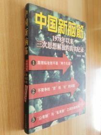 中国新脑筋:1978年以来三次思想解放的真实纪录