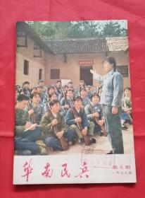 华南民兵 77年6 包邮挂刷
