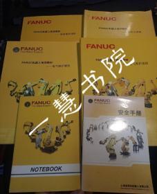 FANUC机器人培训教材(全套):机械维护课程. 电气维护课程. 程序员课程. 安全手册.NOTEBOOK.(合售)