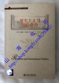 现实主义与国际政治(世界政治与国际关系译丛·学术名著系列)9787301197707