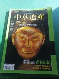 中华遗产2013.10