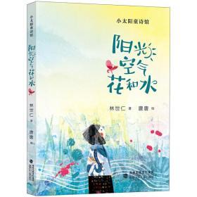 阳光 空气 花和水(2021年百班千人暑期阅读书目) 林世仁 福建少年儿童出版社9787539574042正版全新图书籍Book