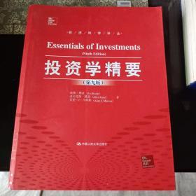 投资学精要(第九版)