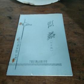 安徽省马鞍山市第六中学 学农专辑  收获(作文选)