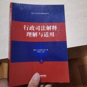 行政司法解释理解与适用 2009一版一印