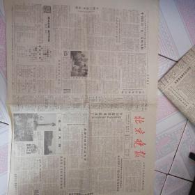 北京晚报 1984年6月17日