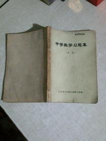 中学数学习题集(初稿)
