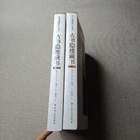 唐山玉清观道学文化丛书:古书隐楼藏书(上下册 正版断版绝版书)
