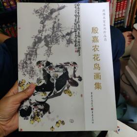 西部名家系列作品选 殷嘉农花鸟画集