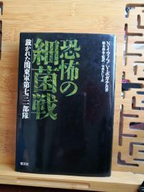 日文原版 32开精装本  恐怖の细菌战 裁かれた关东军第七三一部队(被裁决的关东军第七三一部队)