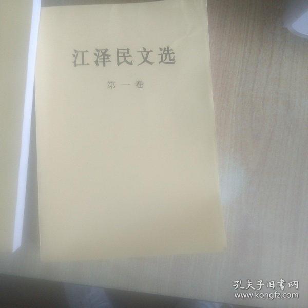 江泽民文选(第一卷)第二、第三卷 共三卷本