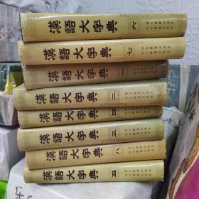 汉语大字典(全八卷)