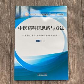 中医药科研思路与方法