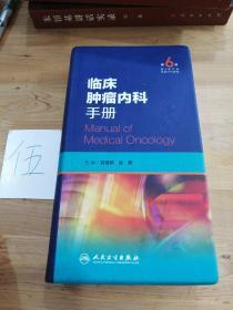 临床肿瘤内科手册(第6版)
