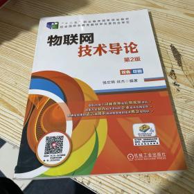 物联网技术导论第2版