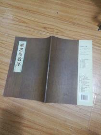 中国名碑海外遗珍:雁塔圣教序