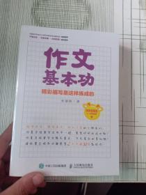 2作文基本功精彩描写是这样练成的(全三册)