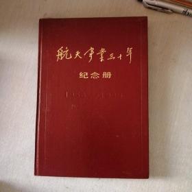 航天事业三十年 纪念册