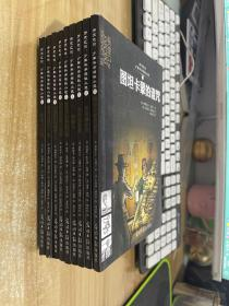 历史之谜:少年科学探秘小说(全十册)缺一本4,九本合售
