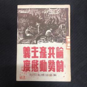 1949年联合出版社【论共产主义的劳动态度】