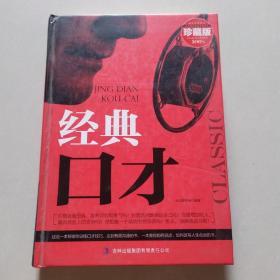超值典藏书系:经典口才大全集