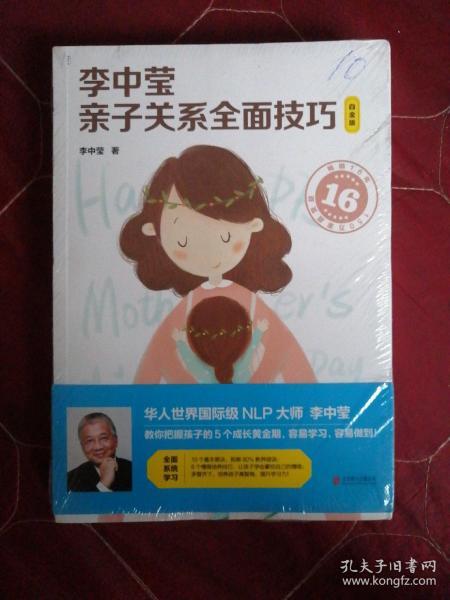 李中莹亲子关系全面技巧(白金版)