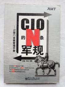 CIO的N条军规:IT部门全面管理手册