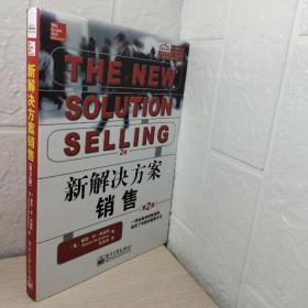 新解决方案销售