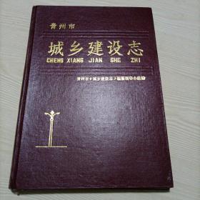 青州市城乡建设志