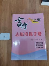 上海高考志愿填报手册