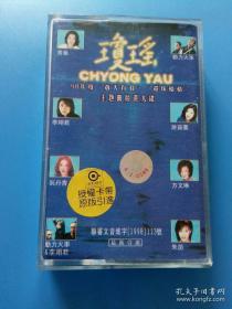 磁带:琼瑶98年度主题曲精选
