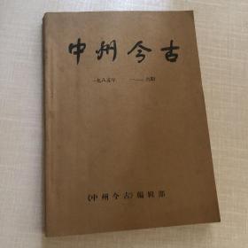 中州今古〔1985全年1-6期〕合订本