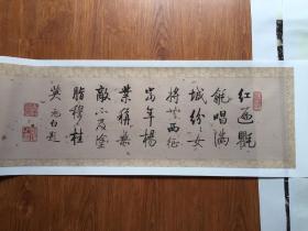 启功 题穆桂英。纸本大小30.89*92.61厘米。宣纸艺术微喷复制。非偏远包邮