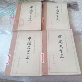 中国文学史1—4全四册